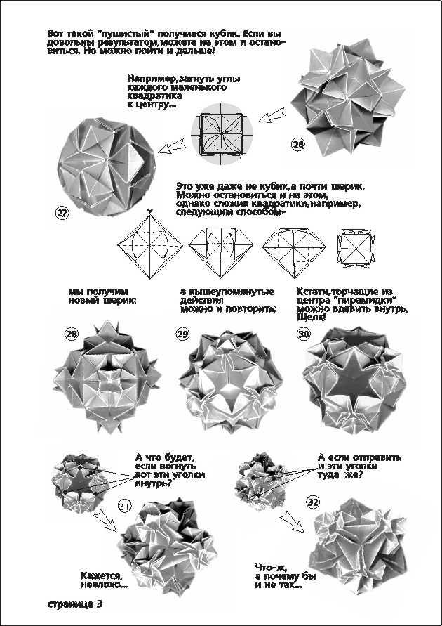 Диаграмма оригами: кубик